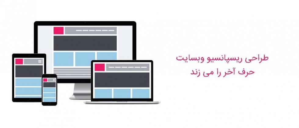 طراحی ریسپانسیو (rwd) وبسایت شما حرف آخر را می زند