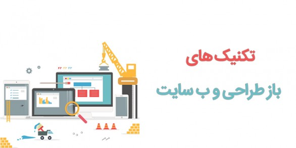 استراتژی باز طراحی وب سایت