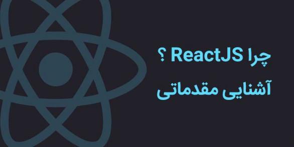 ReactJS چیست ؟ و چرا آن را توسعه می کنیم ؟