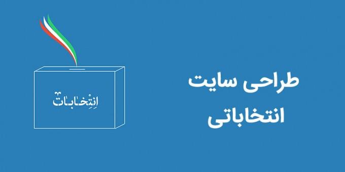 طراحی سایت انتخاباتی