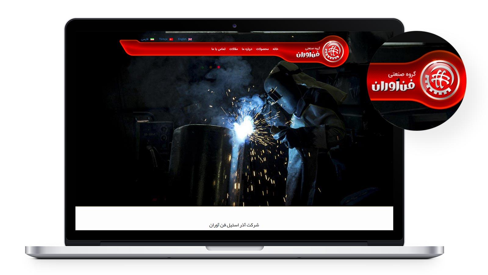 سایت آذر استیل فن آوران