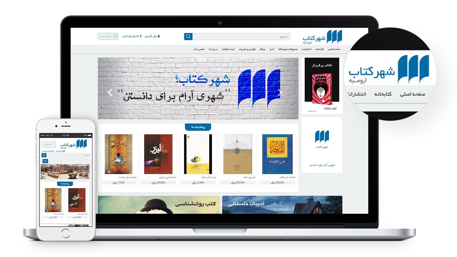 طراحی سایت شهر کتاب ارومیه