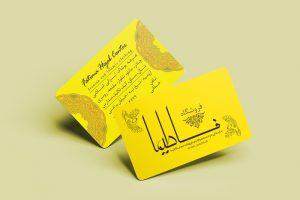 نمونه کار طراحی کارت ویزیت برای فروشگاه ملزومات حجاب